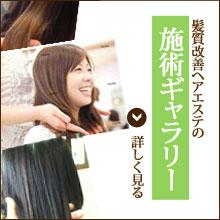 山科 美容室 髪質改善 美容室Crisp(クリスプ)の施術ギャラリー